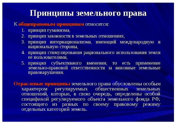 Контрольная работа принципы земельного законодательства 1985
